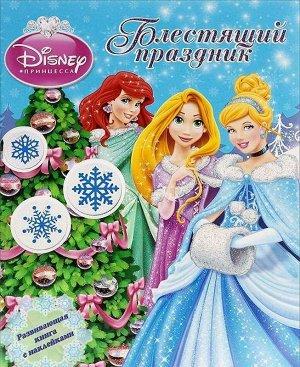 Блестящий праздник. Принцессы Развивающая книжка с наклейкам 32стр., 290х215х5 мм, Мягкая обложка