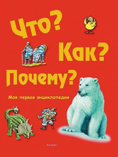 Большой выбор книг в наличии. Доставка 3 дня! — Детские книги — Книги