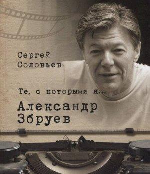 Те, с которыми я… Александр Збруев 56стр., 145х170 мм, Твердый переплет