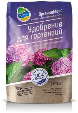 """Удобрение для гортензий """"ОрганикМикс"""" 800 гр"""