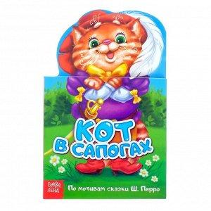 Книжка картонная сказка «Кот в сапогах», 14 стр.