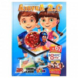 Живая азбука 3D «Азбука 2.0», с наклейками