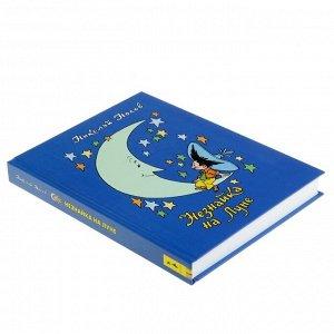 """Росмэн. Книга """"Незнайка на Луне"""" Носов Н. арт.35769"""