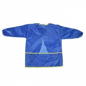 Фартук детский для творчества с рукавами и карманами, на липучке, размер L, цвет синий