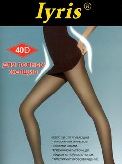 Колготки 40 ден для полных женщин 5-8 с утягивающим и массажным эффектом