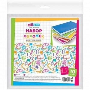 Набор обложек (10шт) 233*450 для учебников, универсал. ArtSpace, ПВХ 100мкм