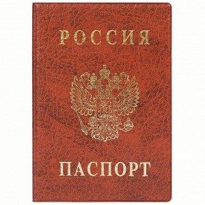 """Обложка для паспорта ДПС, ПВХ, тиснение """"Герб"""", коричневый"""