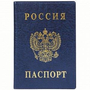 "Обложка для паспорта ДПС, ПВХ, тиснение ""Герб"", синий"