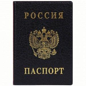 """Обложка для паспорта ДПС, ПВХ, тиснение """"Герб"""", черный"""