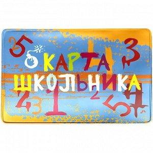 """Обложка-карман для карт и пропусков ДПС """"Школьник"""", 64*96мм, ПВХ"""