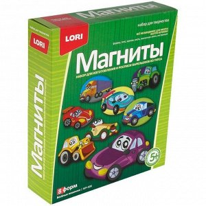 """Набор для изготовления магнитов из гипса Lori """"Веселые машинки"""", картонная коробка"""