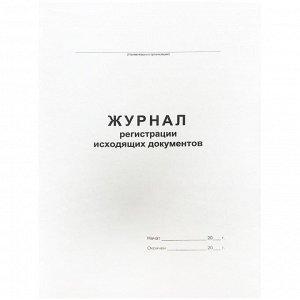 Журнал регистрации исходящих документов А4, 48л., на скрепке, блок офсет