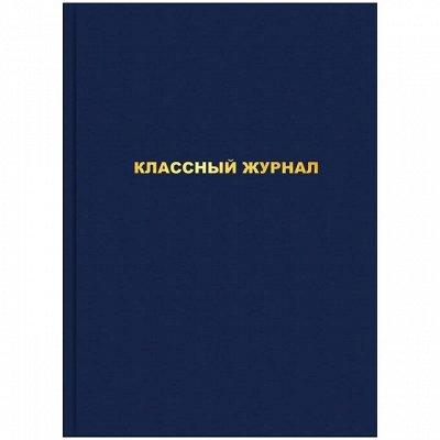 Бюджетная канцелярия для всех 199 ϟ Супер быстрая раздача ϟ — Классные журналы — Офисная канцелярия