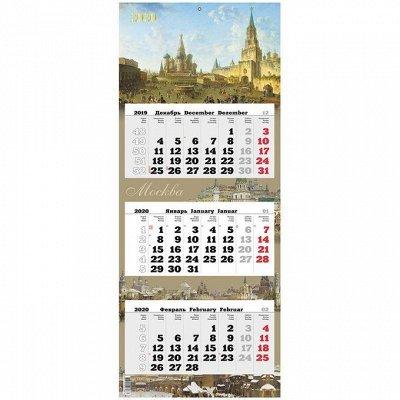 Бюджетная канцелярия для всех 199 ϟ Супер быстрая раздача ϟ — Календари — Домашняя канцелярия
