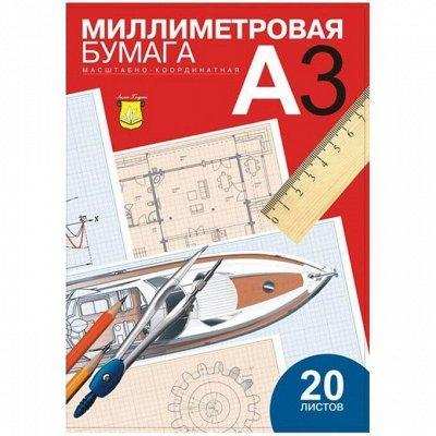 Бюджетная канцелярия для всех  ϟ Супер быстрая раздача ϟ — Бумага для чертежных и копировальных работ — Офисная канцелярия