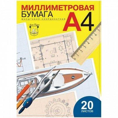 Бюджетная канцелярия для всех 205 ϟ Супер быстрая раздача ϟ — Бумага для чертежных и копировальных работ — Офисная канцелярия