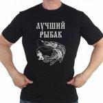Натуральная мужская футболка «Лучший Рыбак»