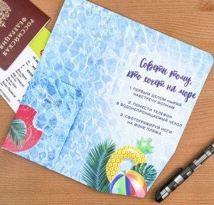 Туристический конверт для документов и наклейка на чемодан.
