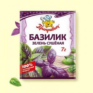 Базилик, зелень сушёная