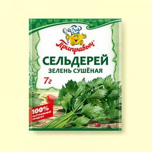 Сельдерей, зелень сушёная