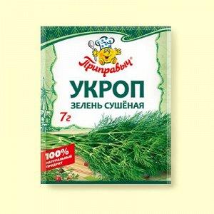 Укроп, зелень сушёная