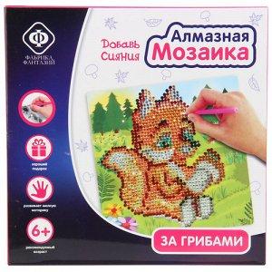 """Алмазная мозаика """"За грибами"""" 15*15 см."""