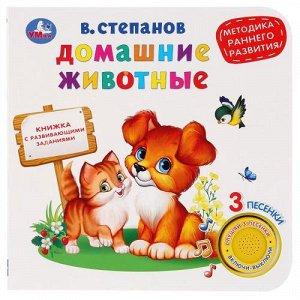 """Книжка озвуч. """"Умка"""" Домашние животные. В. Степанов (1 кнопка, 3 песенки) 18*18 см"""