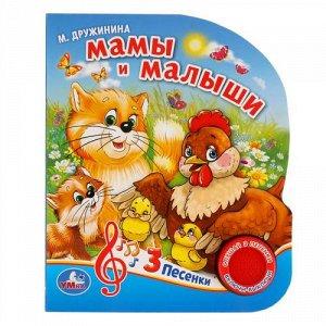 """Книжка озвуч. """"Умка"""" Мамы и Малыши М. Дружинина (1 кнопка,3 песенки) 19*16 см"""