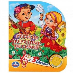 """Книжка озвуч. """"Умка"""" Русские народные песенки (1 кнопка, 3 песенки) 2*15*18 см"""