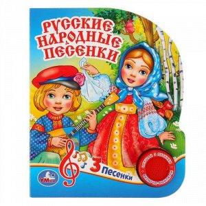 """Книжка озвуч. """"Умка"""" Русские народные песенки (кнопка,3 песенки) 15*19 см"""
