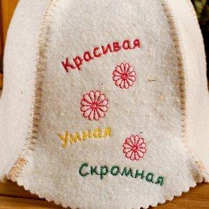 """Колпак для бани  шапка """"Красивая, умная, скромная"""""""