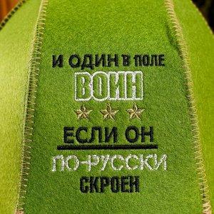 """Колпак для бани """"Каска. Один в поле  воин"""", зелёная, экофетр"""