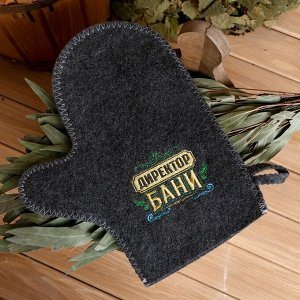 """Банный набор вышивка шапка, коврик и рукавица """"Директору бани! Горячего пара"""""""