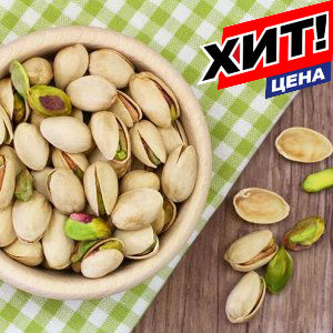 Орехи и Сухофрукты - Вкусные, сладкие и такие полезные! — Новинка: Фисташки Шафран! — Орехи