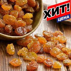 Орехи и Сухофрукты - Вкусные, сладкие и такие полезные! — Изюм кондитерский коричневый — Сухофрукты