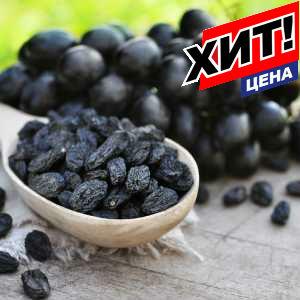 Орехи и Сухофрукты - Вкусные, сладкие и такие полезные! — Изюм Изабелла черный — Сухофрукты