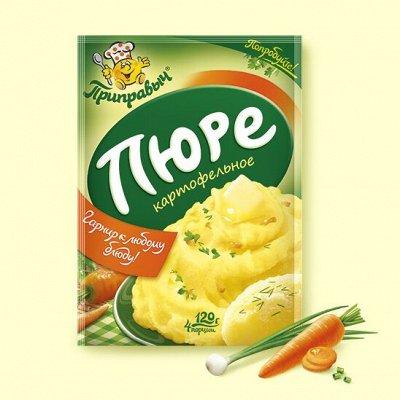 Мельницы «Приправыч» мелют «как надо» - без нервотрёпки! — Картофельное пюре — Быстрое приготовление