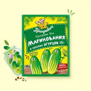 Приправа для маринования и соления огурцов