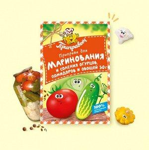 Приправа универсальная для маринования и соления огурцов, помидоров и овощей