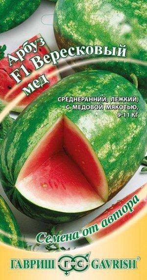 Арбуз Вересковый мед F1 5 шт. автор.