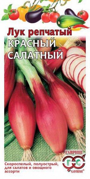 Лук репч. Красный салатный 0,5 г