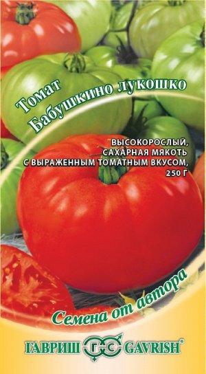 Томат Бабушкино Лукошко 0,1 г автор.