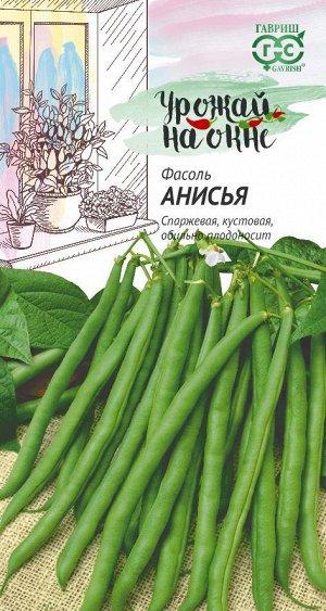 Фасоль Анисья 5,0 г сер. Урожай на окне Н19