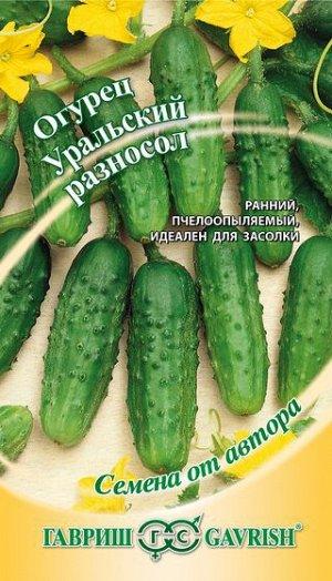 Огурец Уральский разносол 0,5 г  автор.