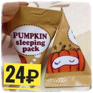 Ночная маска с экстрактом Тыквы Pumpkin Sleeping Pack