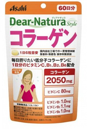 Asahi Dear Natura коллаген