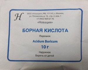 Борная кислота пак. 10,0 пор. для приг.р-ра д/наружн. прим. РОССИЯ