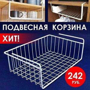 😱МЕГА Распродажа !Товары для дома 😱Экспресс-раздача! 29⚡🚀 — Хит! Подвесная корзина для шкафа!  — Системы хранения
