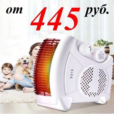 TV-Хиты! 📺 Все нужное на кухню и в дом — Тепловентиляторы и обогреватели для дома