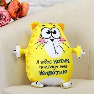 Мягкая игрушка-антистресс «Я твой котик, погладь мне животик!», Котэ